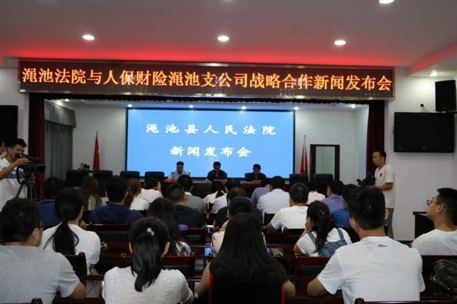 渑池县法院召开执行保险合作新闻发布会