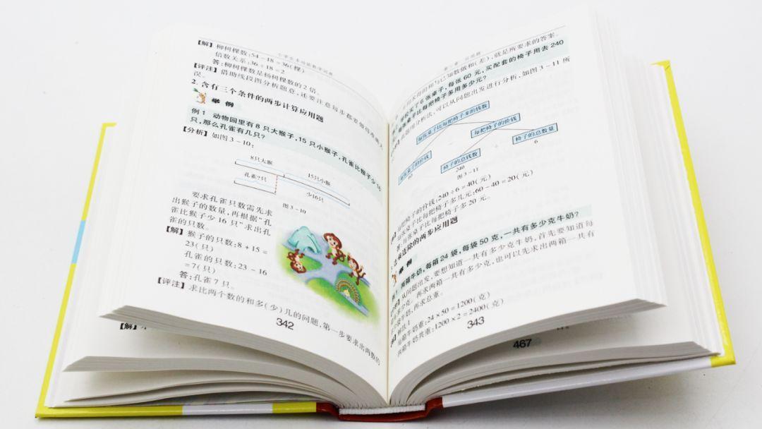 一线科学倾力v一线《小学生必备工具书》小学教师重要性图片