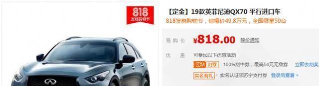 苏宁汽车上线英菲尼迪QX70,818专享价49.8万,限量50台