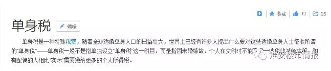 [热点]哭了!以后在淮安不结婚不买房,竟然还要交税?!
