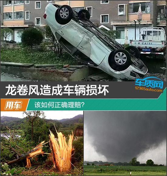 龙卷风造成车辆损坏 该如何正确理赔?