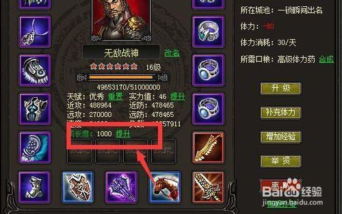 烽火战国英雄成长度怎么提升?