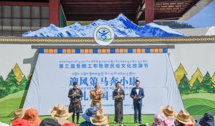 """""""第三届鲁朗工布牧歌民俗文化旅游节""""开始了!"""