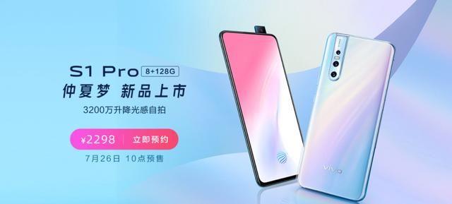 <b>8G大运存!vivo S1 Pro 仲夏梦推新版本2298元,仙气十足</b>