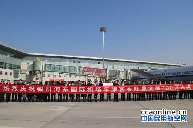 银川河东国际机场年旅客吞吐量首次突破700万人次