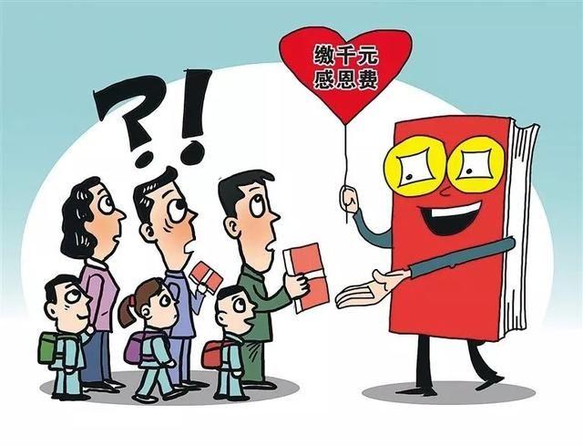 费����ym%9a����_青荐读学校收感恩费,还现场验钞……家长真的是自愿的