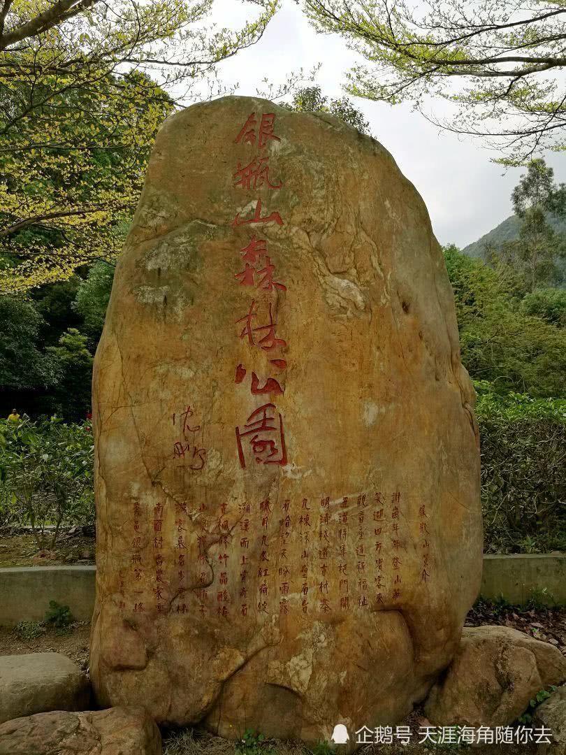 银瓶山森林公园位于东莞市东部,谢岗镇境内
