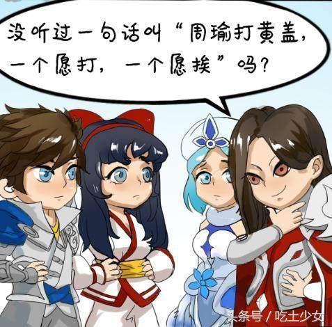 漫画漫画:周瑜自告奋勇迎战黄忠,反被黄忠打得少女王者a漫画黑牛图片