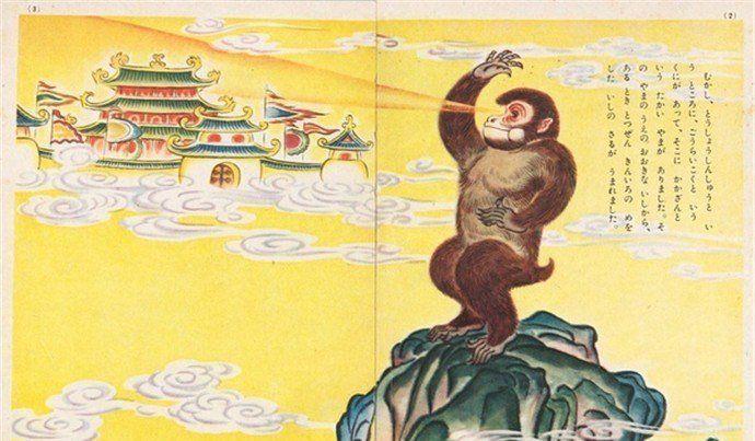 老照片:90漫画日本漫画中的孙悟空a漫画油腻肚牛郎年前图片