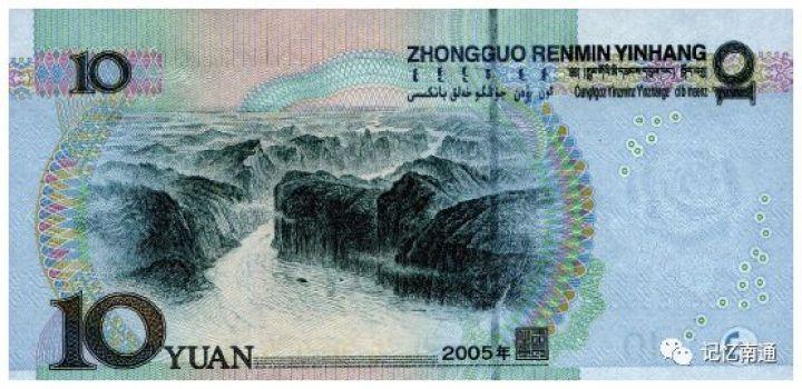 —雕刻第五套人民幣10元紙幣背后的《長江三峽》風景圖.