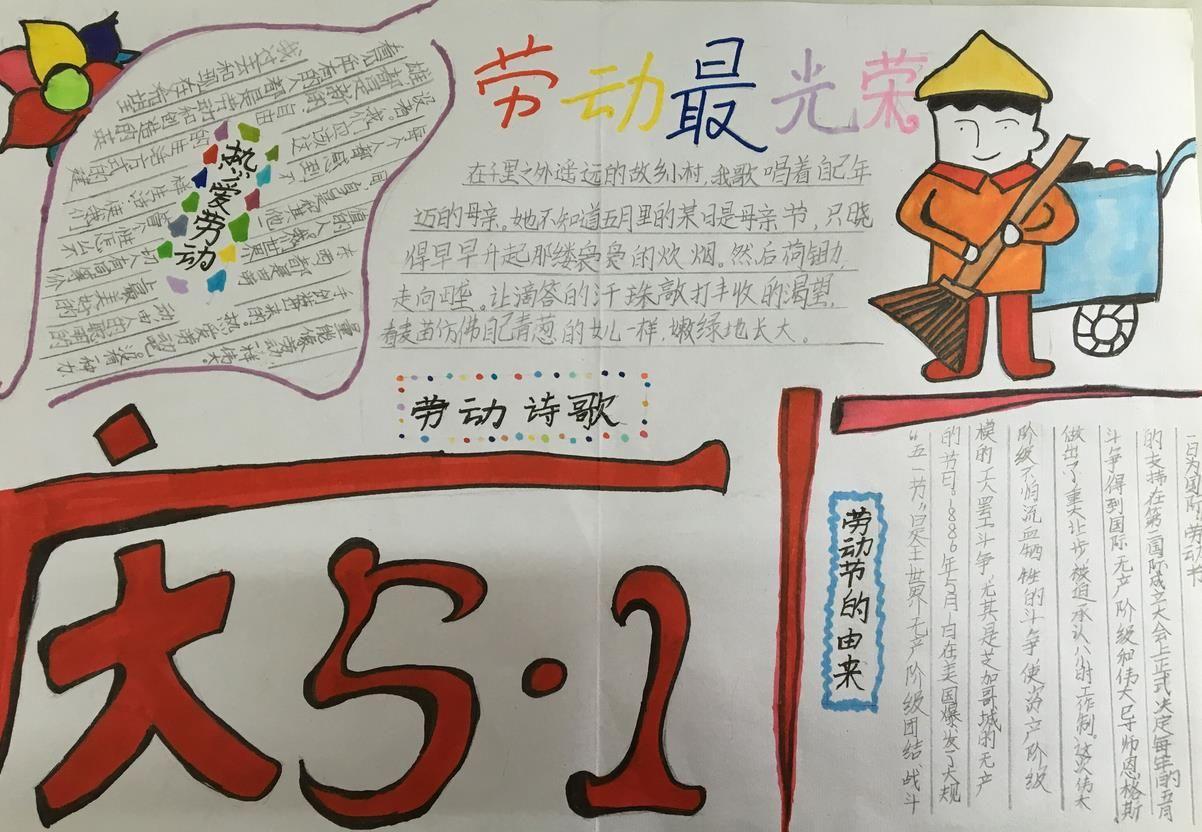 """出国留学网小编整理了""""庆五一劳动手抄报内容""""仅供参考,希望能帮助到图片"""