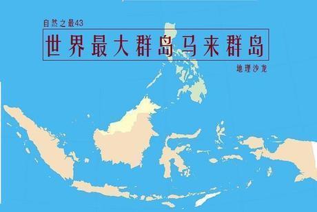 世界上最大的群岛:位于东南亚的马来群岛,岛屿