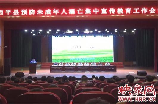 热文:西平县举办预防未成年人溺亡集中宣传教育活动