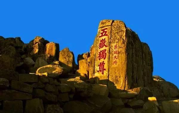 中国风景图泰山