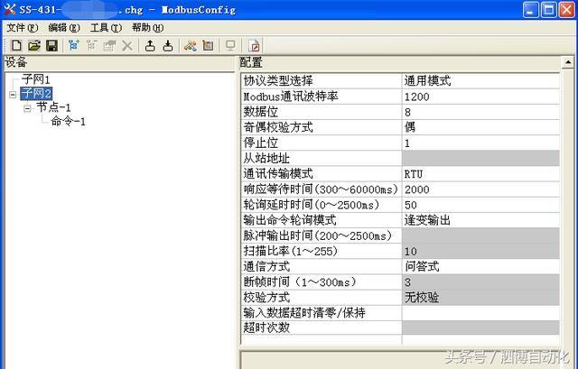 非标串口协议设备与modbus主站plc通信解决案例