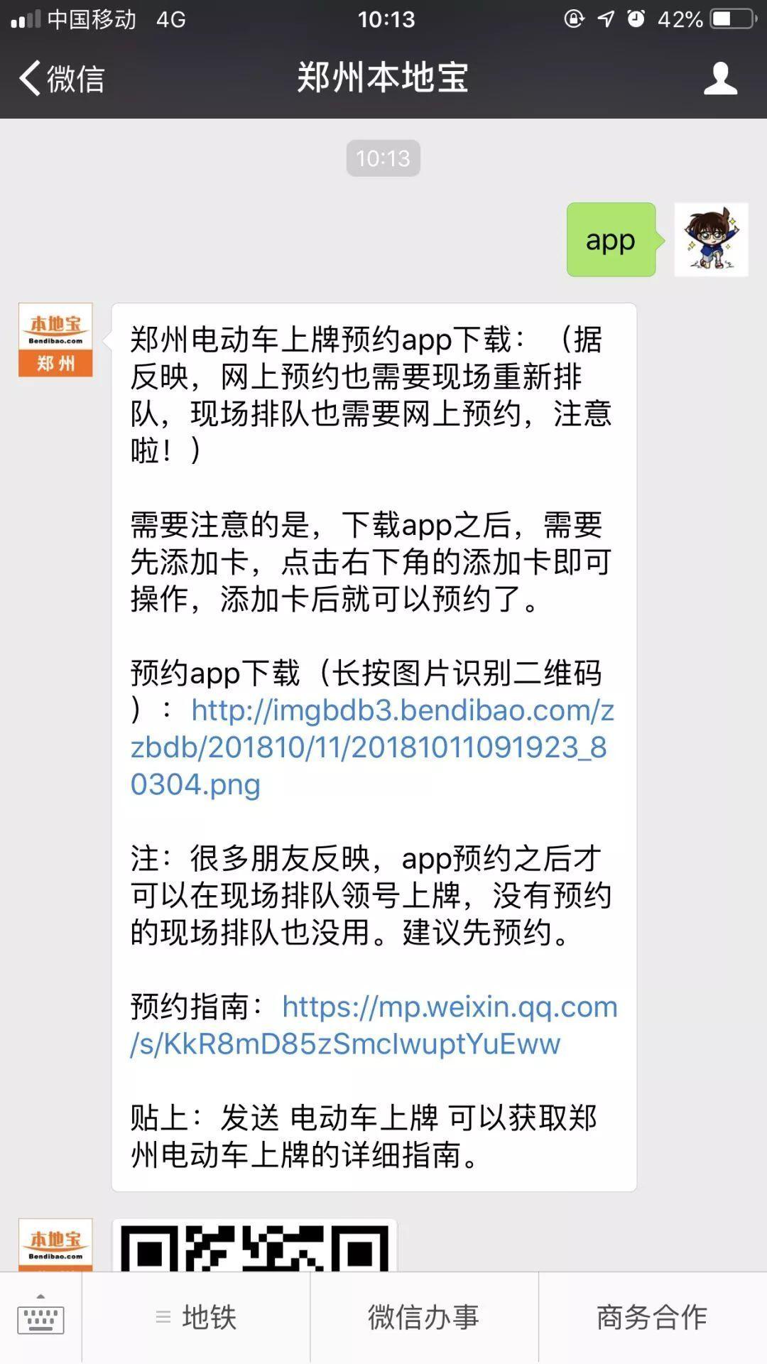 郑州电动车上牌预约app下载!