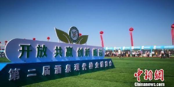 """【转载】甘肃酒泉以""""种""""会商:打造丝路""""菜篮子""""行销国内外"""