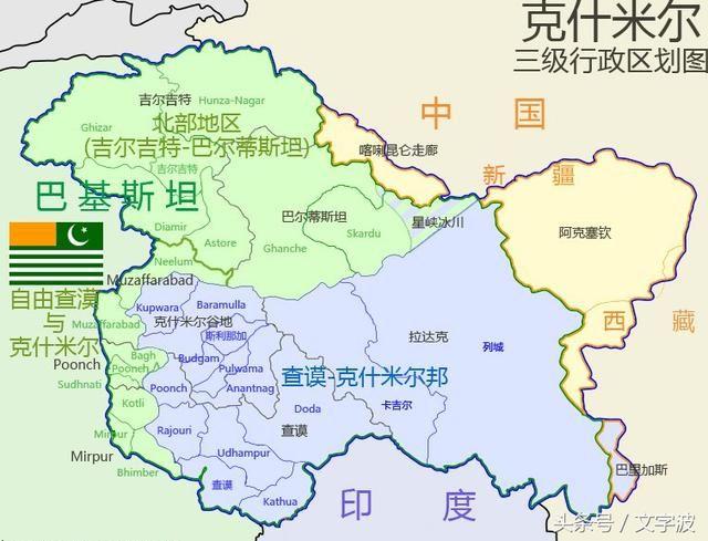 印控克什米尔地区_克什米尔只是是整个争议地区的代称,巴控克什米尔由自由查谟和克什米