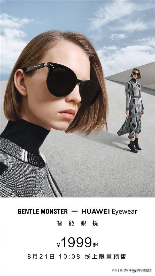 华为华为EyeWear智能眼镜首批预售被分分钟秒光