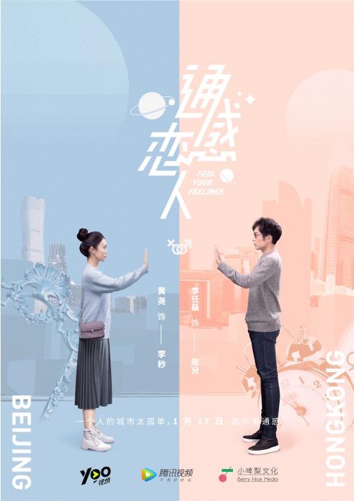 《通感戀人》熱播引發短劇新風潮_【快資訊】