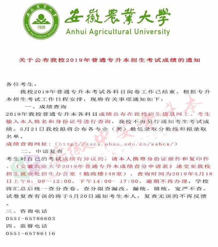 安徽农业大学2019年普通专升本成绩查询入口