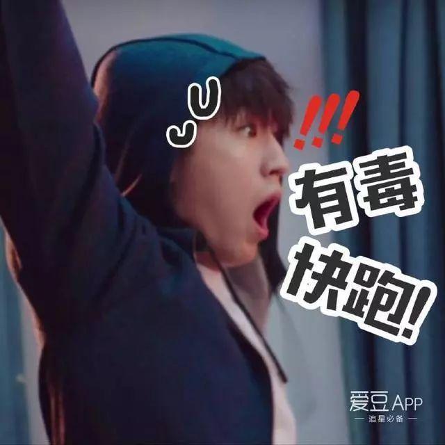 王俊凯今日份表情送上大哥的中二病又犯了表情包帅字图片逗比的带图片