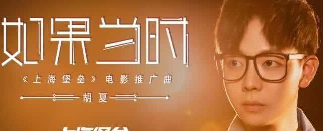 胡夏现声《上海堡垒》,当看到真实画面时,网友:燃炸了未来战场