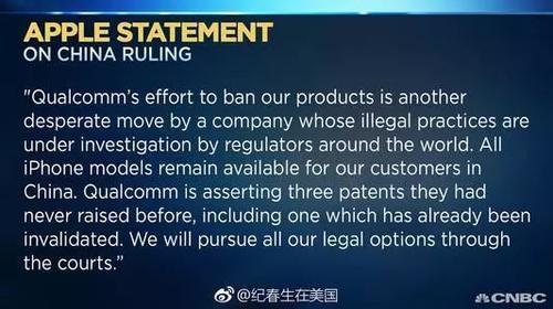 福州法院裁定:中国禁售多款苹果手机!9月后新机型不在其列