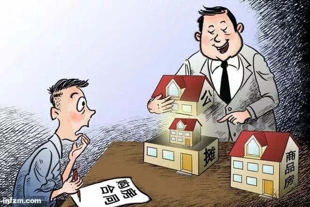 """楼市""""取消公摊""""的信号弹!是真是真?房价会受到何影响?"""