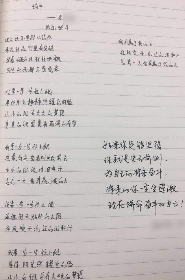 看了这些初中生自己编写的班歌,网友纷纷要求