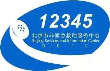 不停歇的守护北京12345,春节值守日夜聆听!
