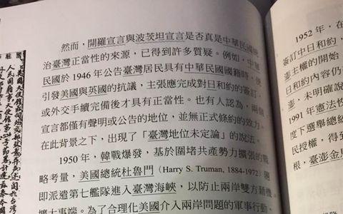 """台湾""""108课纲""""历史课本将露面,竟宣称""""台湾主权未定论""""?"""