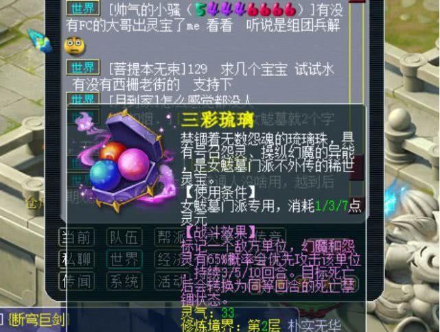 梦幻西游:魔族门派的专属灵宝效果,女魃墓终于可以操控幻魔!