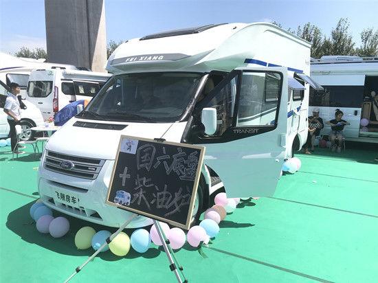 第19届北京国际房车露营展览会在京闭幕