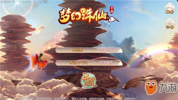 《梦幻诛仙》手游游戏背景故事是什么游戏背景故事分享