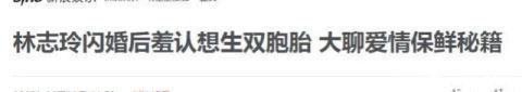 林志玲夫妇婚后首合体 现身演唱会笑容不断十分亲密_乐投体育
