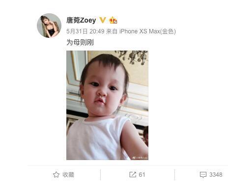 唐菀离婚后首发文 纠葛真相曝光