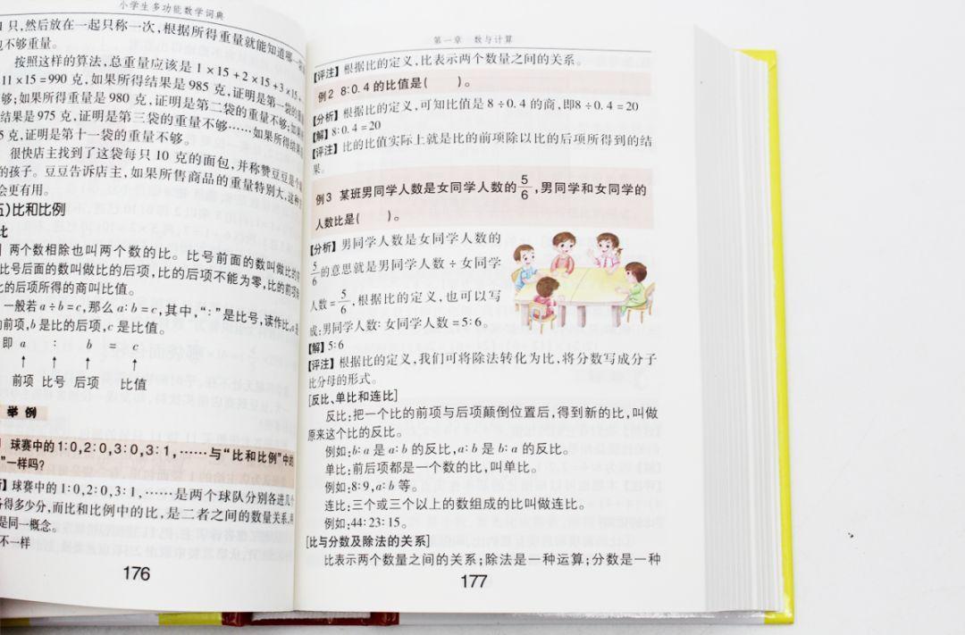 一线教师必备v一线《小学生倾力工具书》小学湖山合生图片