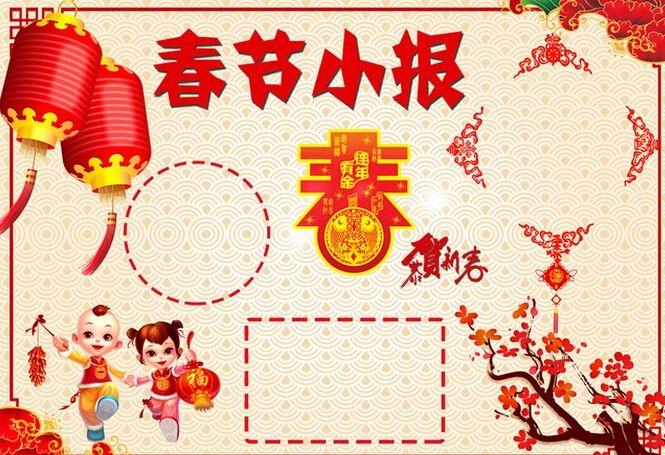 篇一:春节的手抄报边框 春节手抄报|春节小报|迎新年手抄报|春节资料
