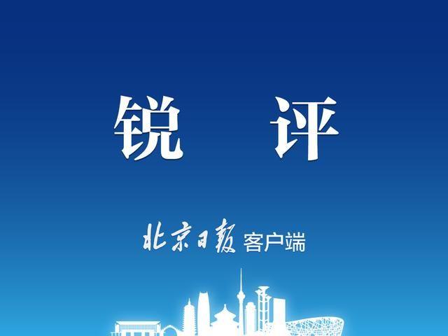 """北京日报评论:""""英雄之城""""见证中国战疫担当武汉疫情"""