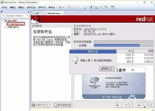 虚拟机怎么安装小红帽Linux系统?