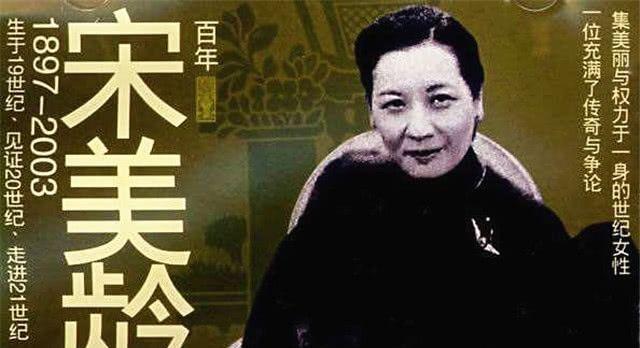 第一夫人宋美龄,死后账户余额被公开,数额让人难以置信