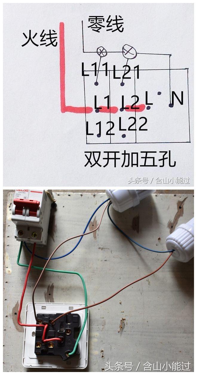 双开加插座接线,火线进开关l1,开关l1跳线l2,l2跳线到插座l,开关l11和