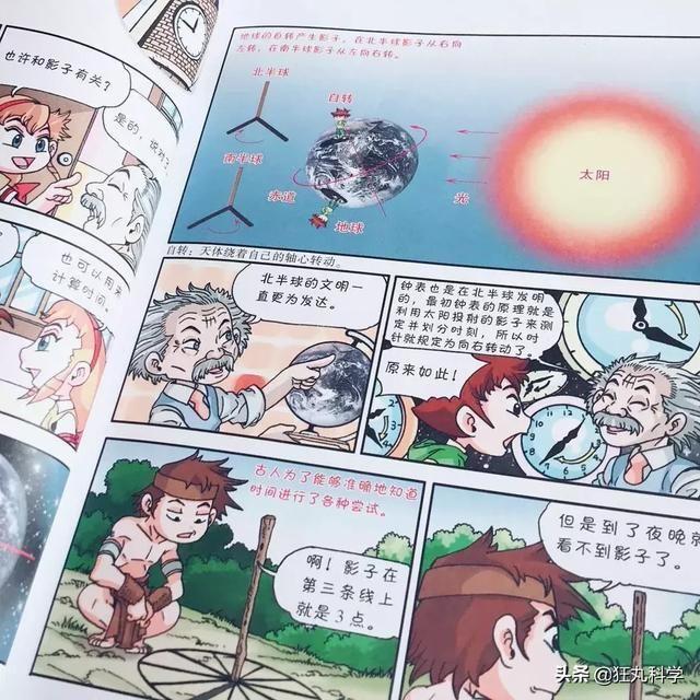 科学史上的100个大科普,全在这套漫画骑士场面季第三漫画吸血鬼读物图片