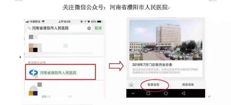 濮阳市人民医院电子健康卡的使用流程