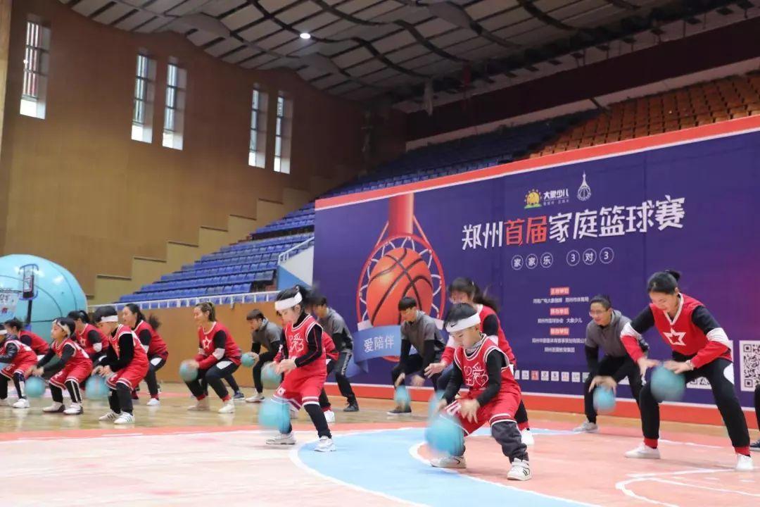 郑州市首届幼儿运动会暨亲子篮球赛圆满落幕