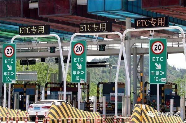司机朋友看过来!贵州高速恢复收费ETC的正确打开方式车道票根