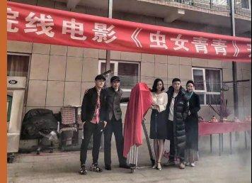 魔幻情感励志剧《虫女青青》在北京顺义区高丽营镇正式开机