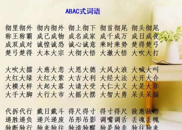 超全AABB+ABAB+AABC+ABAC式词语大全!