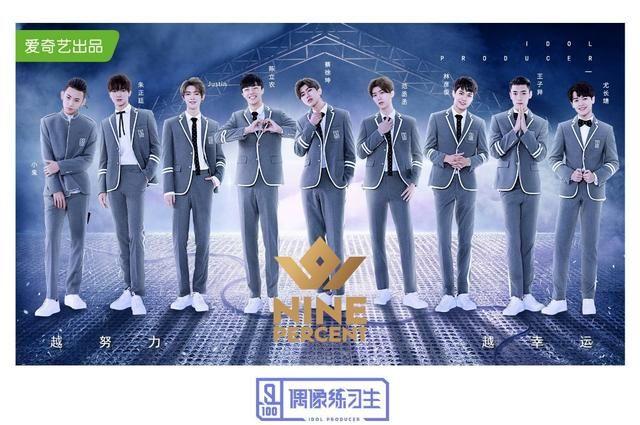中國中國ninek��am���_ninepercent结束集训归国,中国偶像元年到来了吗?